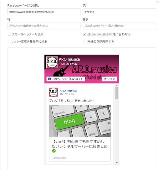 facebook_page_plugin1