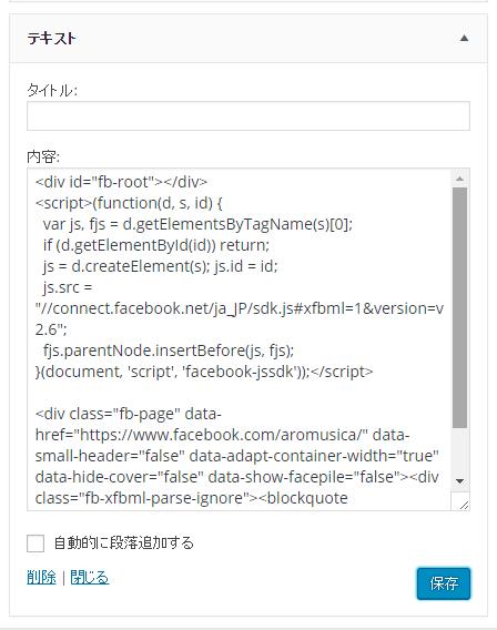 facebook_page_plugin3
