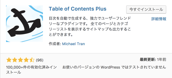 table-of-contents-plus インストール