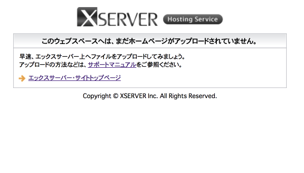 ホームページがアップロードされていません
