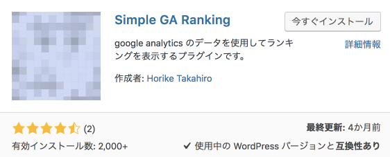 Simple GA Ranking1