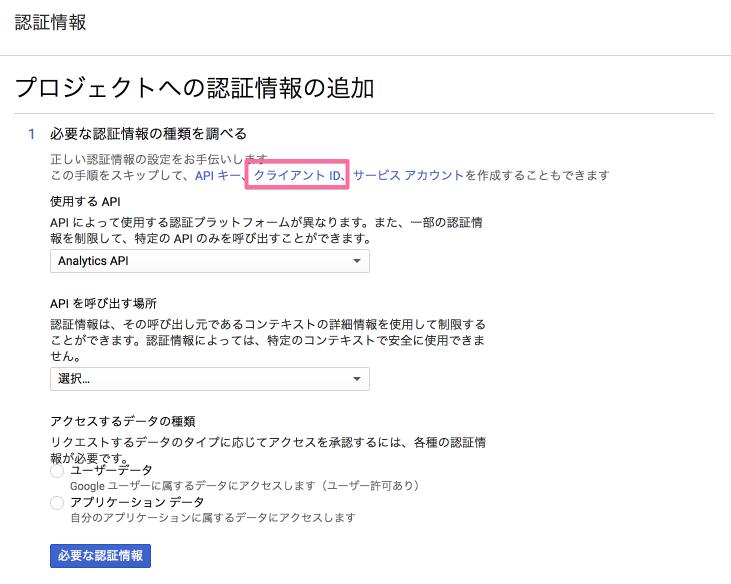 Google API7
