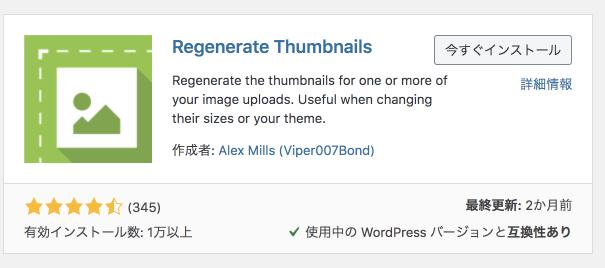 Regenerate Thumbnailsinstal