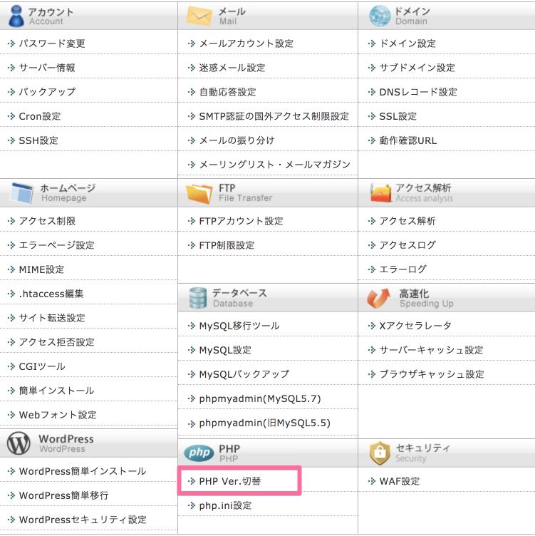 php更新サーバー