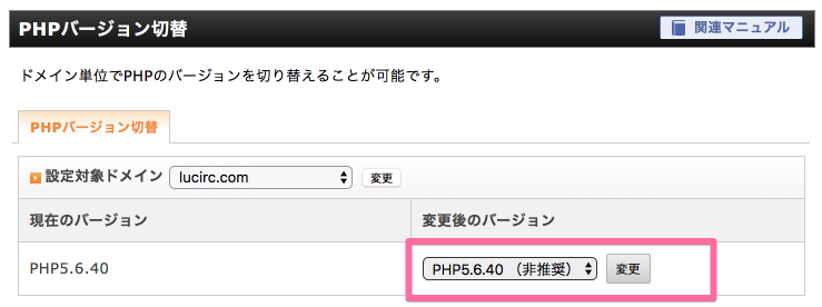 phpバージョン切替