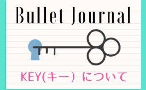 bujo-key サムネイル