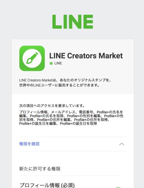 LINE Creators Market登録