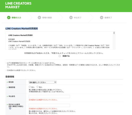 LINE Creators Market登録情報入力