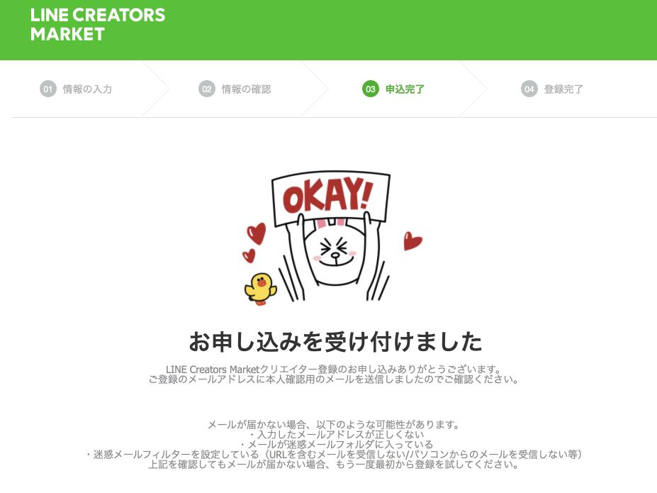 LINE Creators Market登録完了
