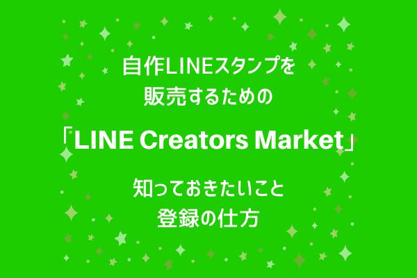 line-creatorsmarket-register