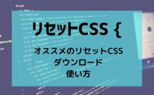 reset-css-setting