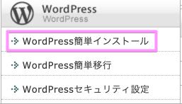 Xserver wordpressインストール