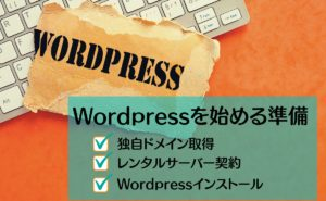 wordpress準備