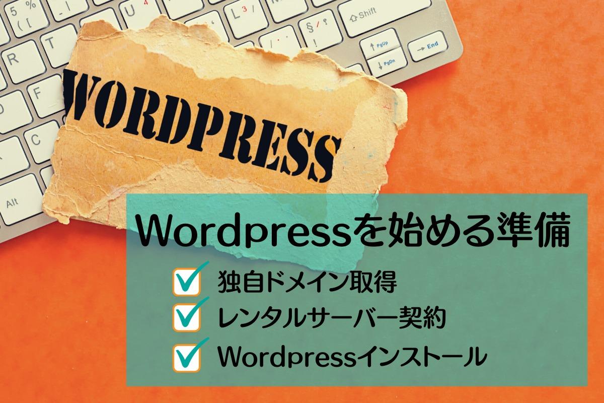 wordpress準備