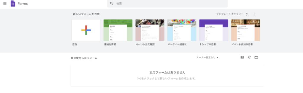 Google フォーム 新規作成